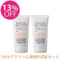 [期間限定・13%OFF]MAMA BUTTER(ママバター) UVケアクリームSPF25 PA++ 2本セット