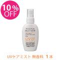 [期間限定・10%OFF]MAMA BUTTER(ママバター) UVケアミスト 無香料 SPF20 PA++