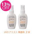 [期間限定・13%OFF]MAMA BUTTER(ママバター) UVケアミスト 無香料 SPF20 PA++ 2本セット
