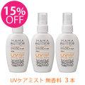[期間限定・15%OFF]MAMA BUTTER(ママバター) UVケアミスト 無香料 SPF20 PA++ 3本セット
