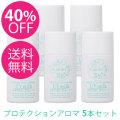 [期間限定・40%OFF&送料無料]medel natural(メデル ナチュラル) UVミルク プロテクションアロマ SPF40 PA+++ 5本セット