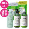 [SUMMER SALE]【40%OFF・送料無料】凜恋(リンレン) ミント&レモン 5点セット