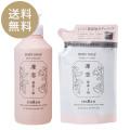 「お風呂の日送料無料」rinRen(凜恋 リンレン) ボディソープ ローズ&ツバキ (ボトル&詰め替え)セット