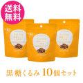 【送料無料・10個セット】VEGE KITCHEN(ベジキッチン) ビューティースナッキング 黒糖キャロブくるみ 25g