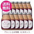 【送料無料・12本セット】VEGE KITCHEN(ベジキッチン) すっきり甘酒 プルーンと山梨桃 150g