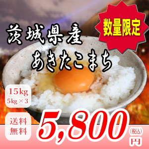 28年産茨城県産あきたこまち!15kg白米!!送料無料!九州・沖縄・一部離島は配送圏外。
