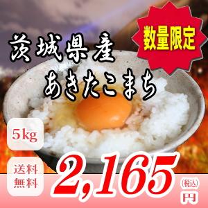 28年産茨城県産あきたこまち!5kg白米!!送料無料!九州・沖縄・一部離島は配送圏外。