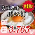 28年産i茨城県産あきたこまち!10kg白米!!送料無料!九州・沖縄・一部離島は配送圏外。