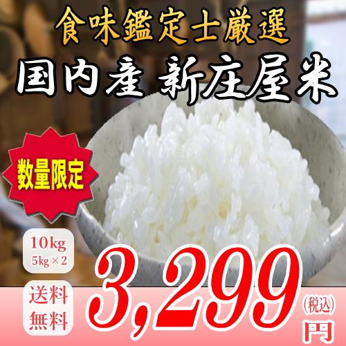 28年産国内産新庄屋米!10kg白米!!送料無料!九州・沖縄・一部離島は配送圏外。