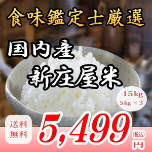 28年産国内産新庄屋米!15kg白米!!送料無料!九州・沖縄・一部離島は配送圏外。