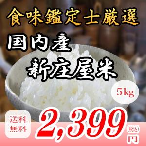 28年産国内産新庄屋米!5kg白米!!送料無料!九州・沖縄・一部離島は配送圏外。