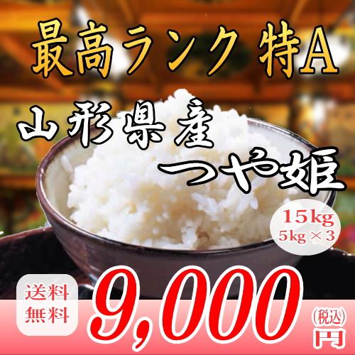 28年産山形県産つや姫!15kg白米!!送料無料!九州・沖縄・一部離島は配送圏外。