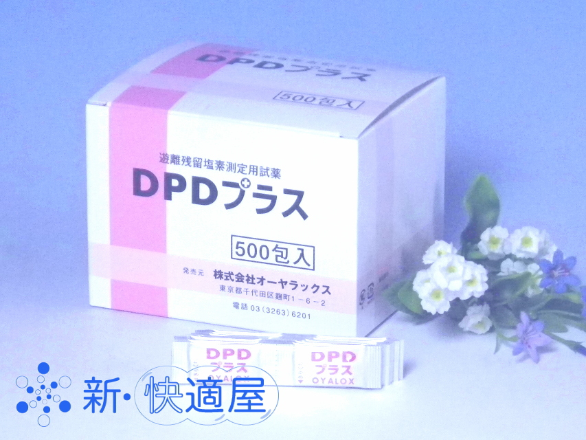 DPDプラス(500包入り)