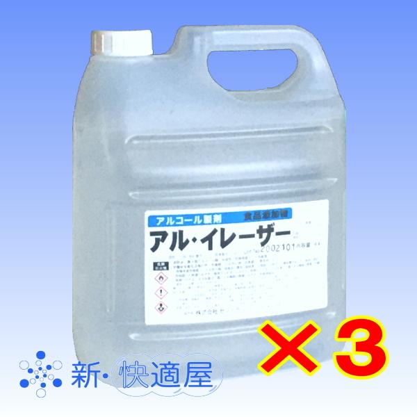 アルイレーザー(厨房の除菌 ウィルス対策)