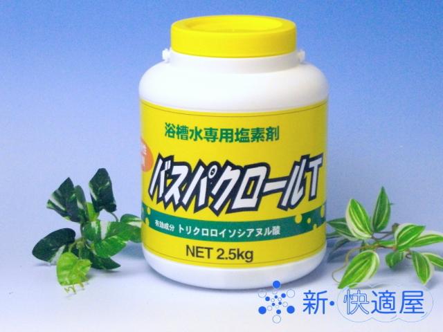バスパクロールT(浴槽水塩素剤)《持続性白色錠剤》