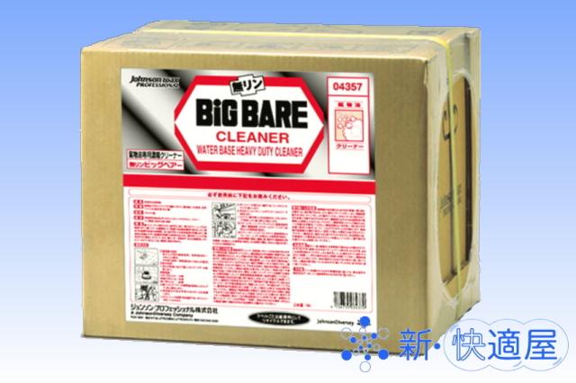 工場用油汚れ洗浄剤  『ビッグベアー』  (18L)