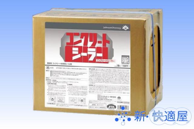 コンクリート床専用シール剤 『コンクリートシーラー』  (18L)【送料無料】