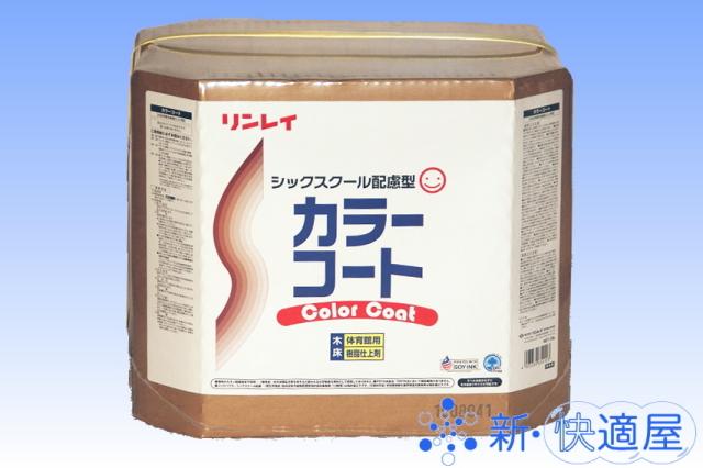 木床復元用樹脂ワックス 『カラーコート』 (18L)