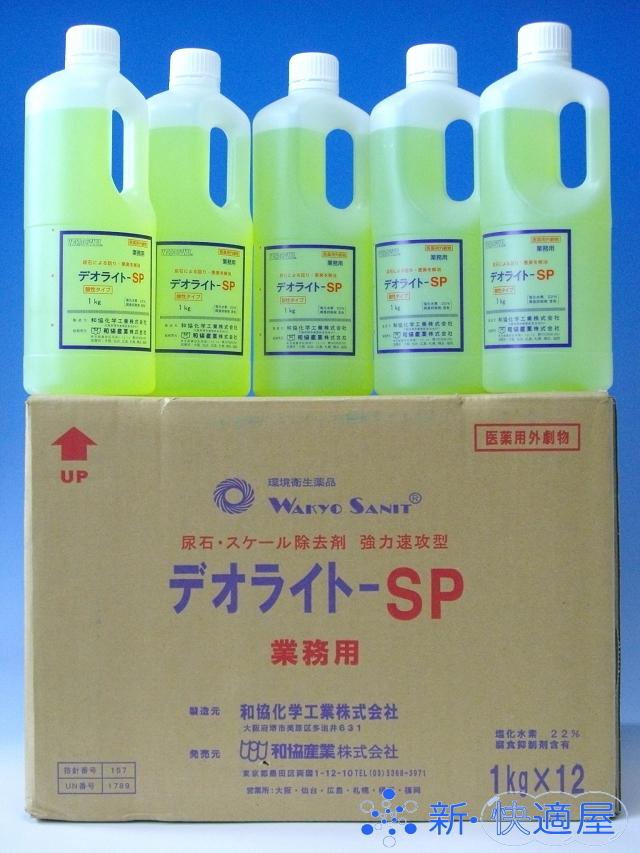デオライトSP(尿石除去剤)【箱売り】 [1kg (約1リットル)×12本]【送料無料】