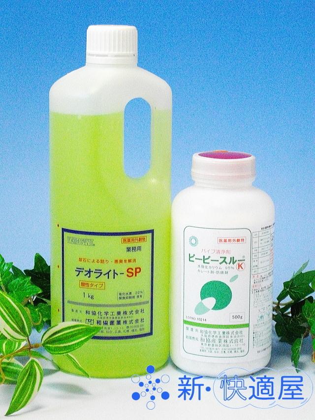 尿石除去セット(デオライトSP1kg+ピーピースルーK500g)