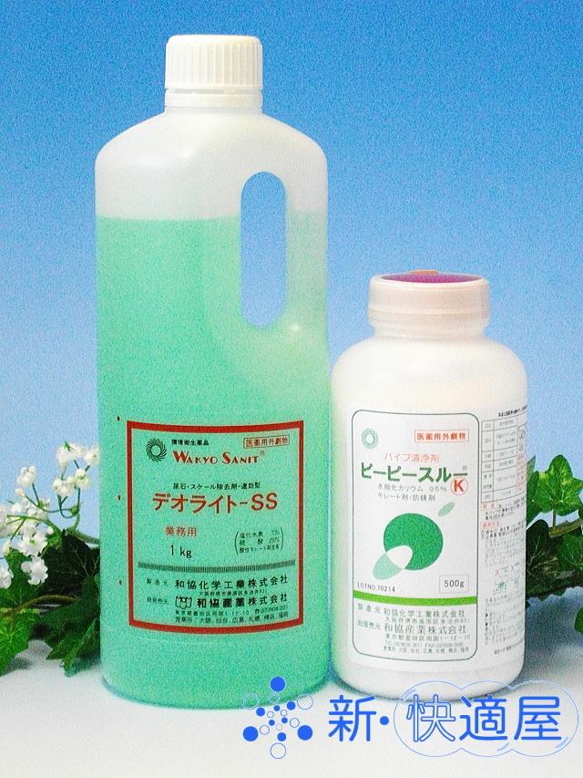 トイレ掃除最強セットSS /劇物/ トイレ尿石除去剤 デオライトSS 1kg + 強力パイプクリーナー ピーピースルーK 500g、和協産業 /新快適屋