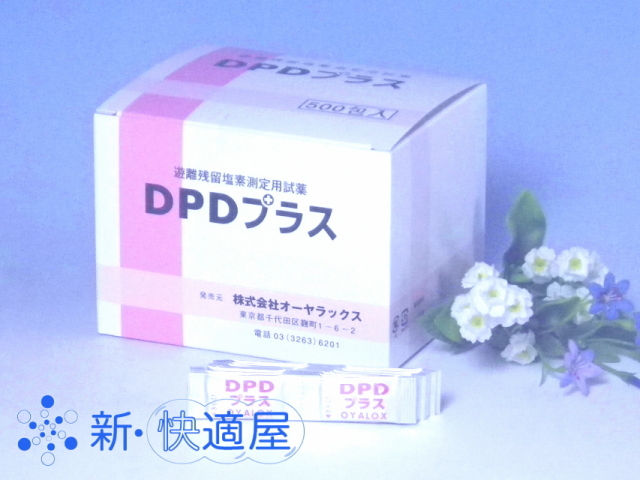 DPDプラス(100包入り)