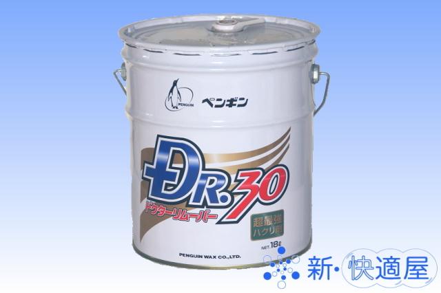 超最強・高濃縮ハクリ剤 『ドクターリムーバー30』 (18L)