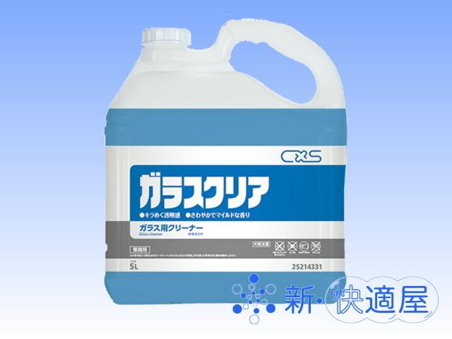 ガラス掃除洗剤 「ガラスクリア」