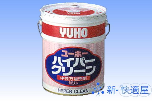ユーホー 強力中性万能洗剤 『ハイパークリーン』 (18L)