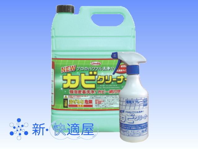 横浜油脂ニューカビクリーナー