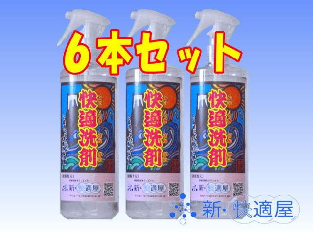 アルカリイオン水 「快適洗剤」