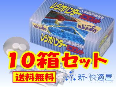 レジオハンター・ミニタブレット10箱