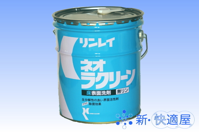床用万能洗剤 『ネオラクリーン』 (18L)
