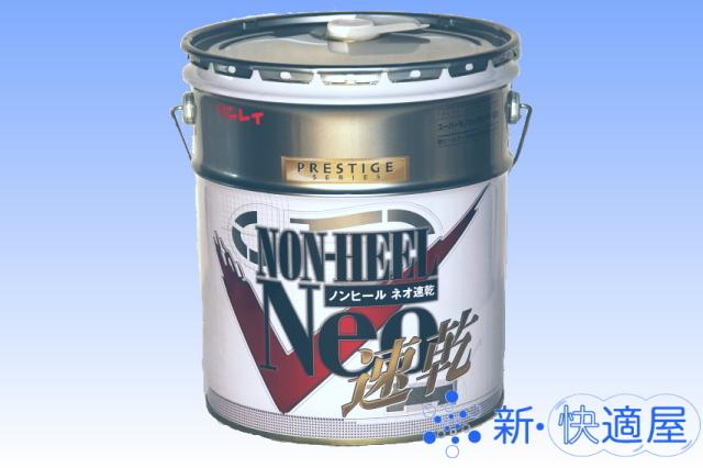 耐ヒールマーク性特化樹脂ワックス 『ノンヒールネオ 速乾』 (18L)