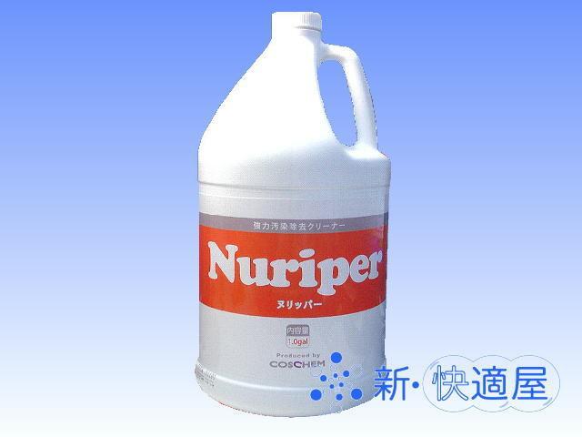 ヌリッパー Nuriper (アルカリ性)