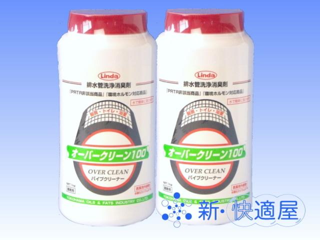 劇物 オーバークリーン100(配管洗浄剤・パイプ洗浄剤・パイプクリーナー・横浜油脂工業)《水用》 [1kg×2本セット]【新・快適屋】