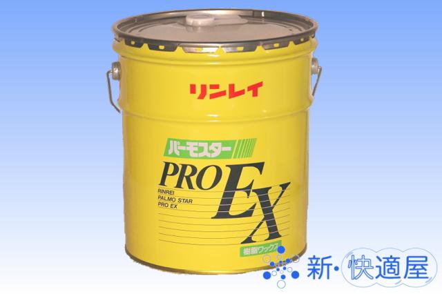 汎用樹脂ワックス 『パーモスタープロ EX 』 (18L)