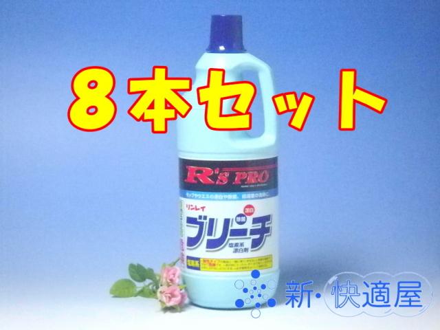 リンレイ 塩素系漂白剤 「ブリーチ」 (1500ml)