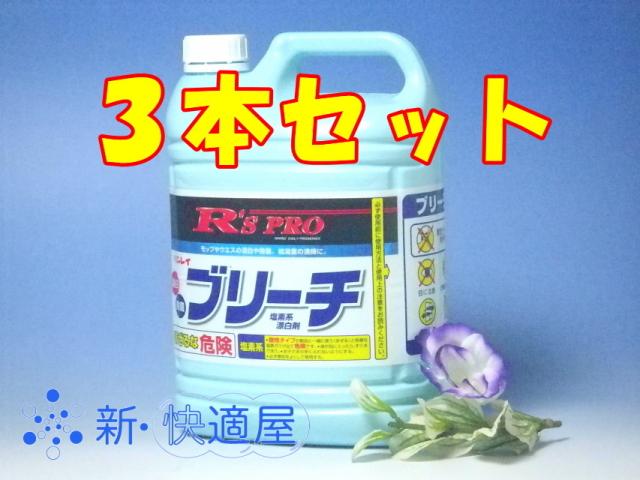 リンレイ 塩素系漂白剤 「ブリーチ」 (5kg)