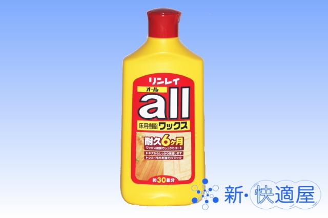 ベーシックタイプの樹脂ワックス リンレイall[オール](500ml)【