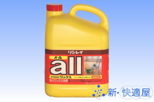ベーシックタイプの樹脂ワックス リンレイall[オール](4L)【