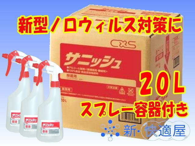 アルコール除菌剤 サニッシュ