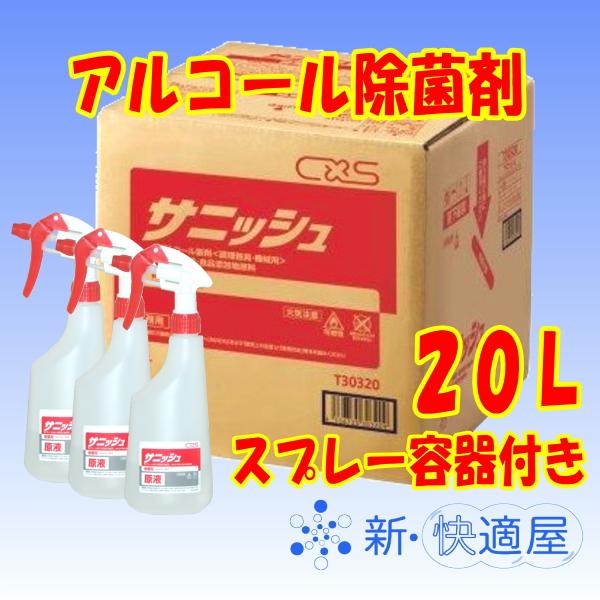 除菌剤 サニッシュ