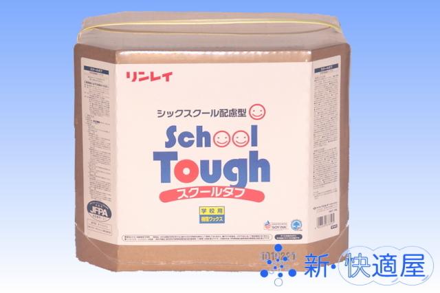 学校用樹脂ワックス 『スクールタフ』 (18L)