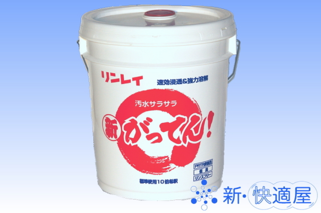速効強力ハクリ剤 『新・がってん!』 (18L)