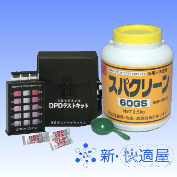 プール水・浴槽水 塩素消毒測定セットGS