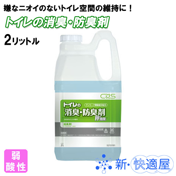 トイレの消臭防臭剤
