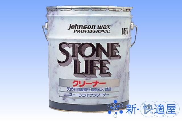 石材専用洗剤  『ストーンライフクリーナー』  (18L)