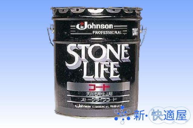 石材専用ワックス  『ストーンライフコート』  (18L)【送料無料】 【新・快適屋】