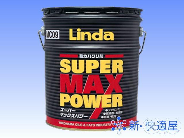 スーパーマックスパワー